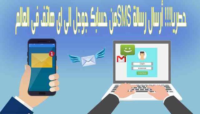 حصريا!!! أرسال رسالة SMS من حسابك جوجل الى اى هاتف فى العالم