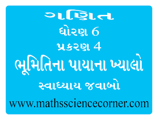 Maths Std 6 Swadhyay 4.5