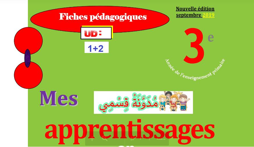 جذاذات الفرنسية mes apprentissages للمستوى الثالث وفق المنهاج الجديد