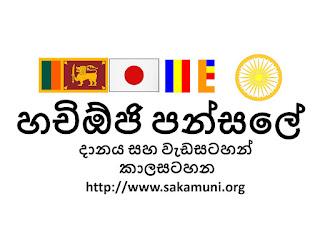 http://www.sakamuni.org/p/calendar.html
