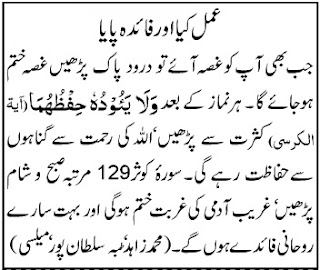 Wazaif and Duas: Rizq and Barkat