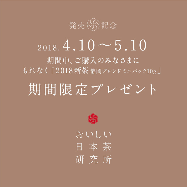 どこよりも早い2018新茶「静岡ブレンド茶」ミニパックをプレゼント!おいしい日本茶研究所