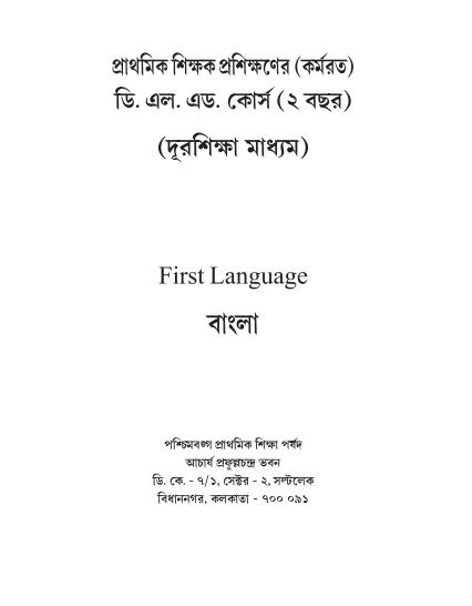 Best D.el.ed Guide Book in Bengali PDF Free Download
