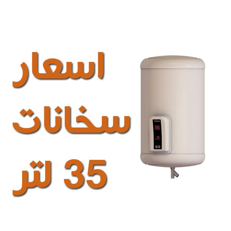 اسعار سخانات كهرباء 35 لتر 2017 أوفر أند برايس
