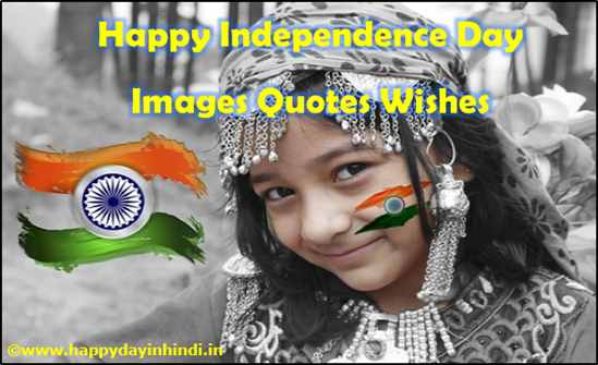 Happy Independence Day Images, Quotes, Wishes