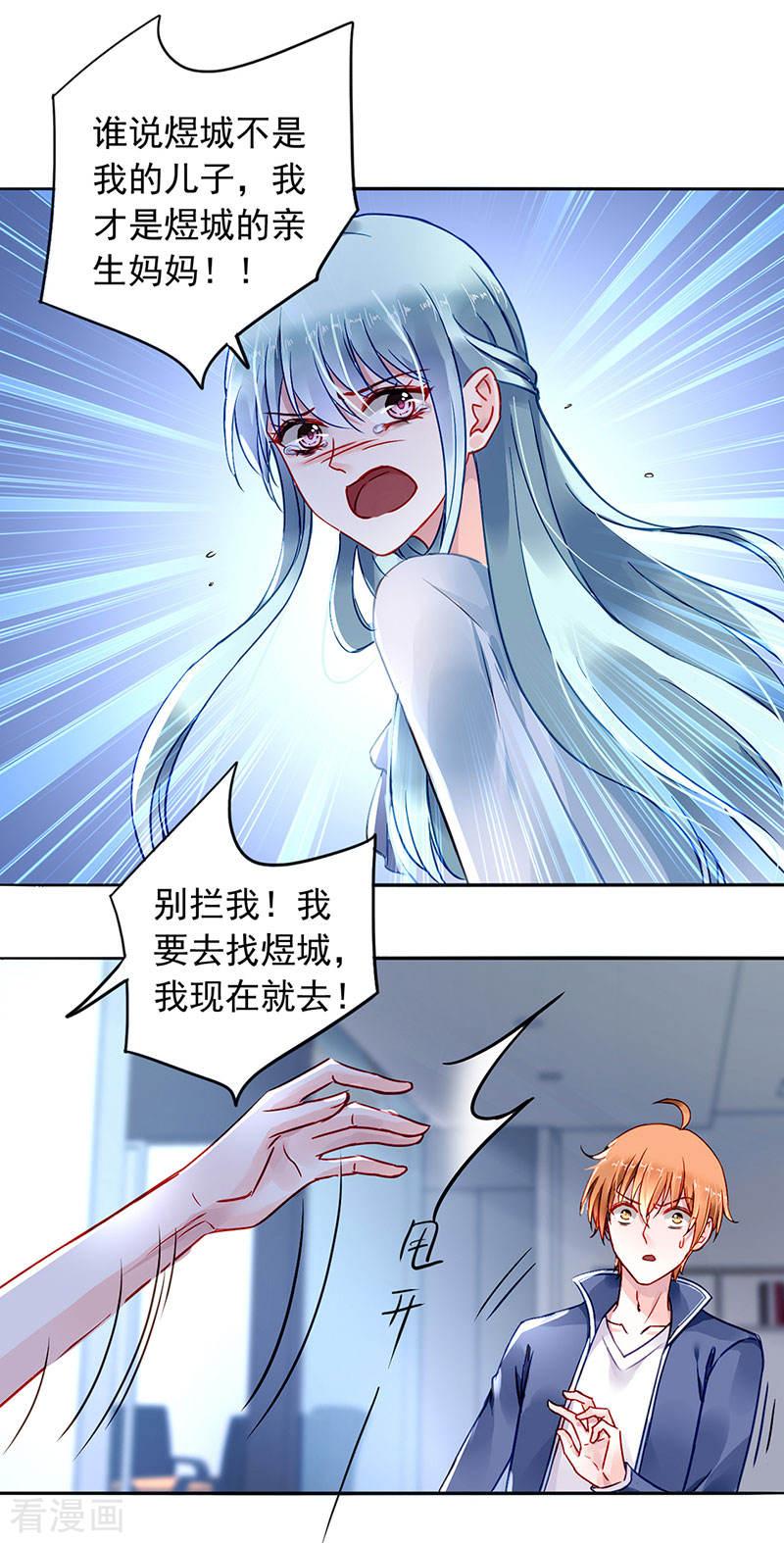 落難千金的逆襲: 203話 煜城不見了?! - 第14页