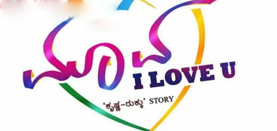 Maava I Love you – Upcoming Kannada Movie/Story/Songs