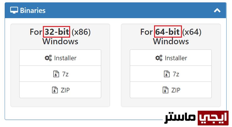 اختيار اصدار البرنامج المتوافق مع اصدار الويندوز