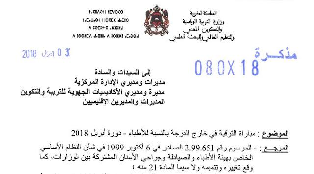 مذكرة وزارية في شان مباراة الترقية في خارج الدرجة بالنسبة للأطباء بوزارة التربية الوطنية دورة ابريل 2018