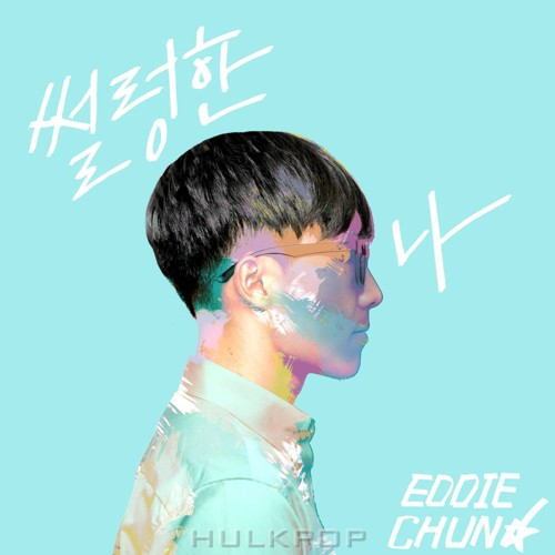 Eddie Chun (BeautyHandsome) – 썰렁한 나 (핵노잼) – Single