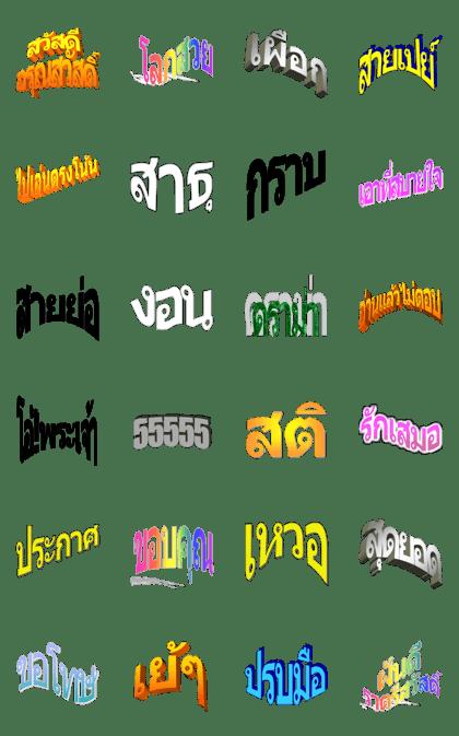 90s WordArt Styles Animated