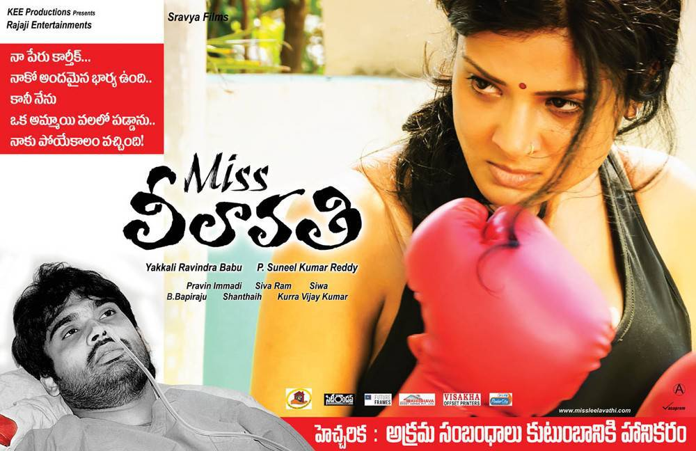 Karthik-Miss Leelavathi Movie Wallpapers, Miss Leelavathi Movie Hot HD Wallpapers