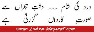Dard Ki Sham ..... Dasht e Hijran Se Surat e Karwan Guzarti Hai