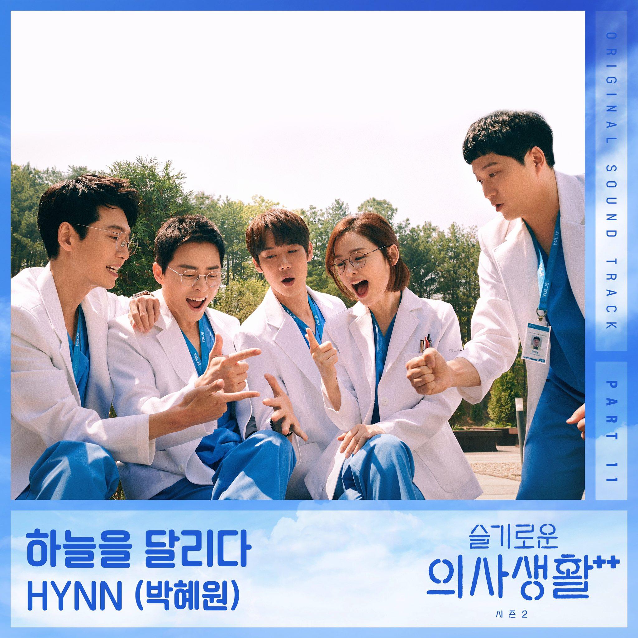 슬기로운 의사생활 시즌2 OST Part 11