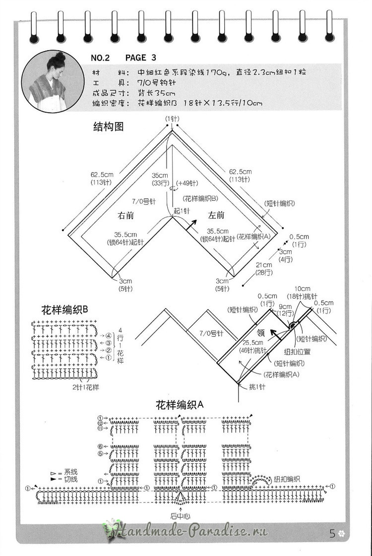 Вязание накидок и пончо. Японский журнал со схемами (5)