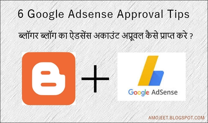 blog-ka-google-adsense-account-approve-kaise-karvaye-kare-approval-tips-google-adsense