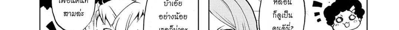 อ่านการ์ตูน Koisuru Yankee Girl ตอนที่ 2 หน้าที่ 41