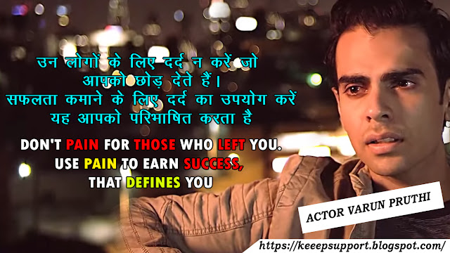 QUOTES ACTOR VARUN PRUTHI