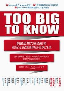 [書介]《TOO BIG TO KNOW》:網路洪流下的知識大到不能宰?
