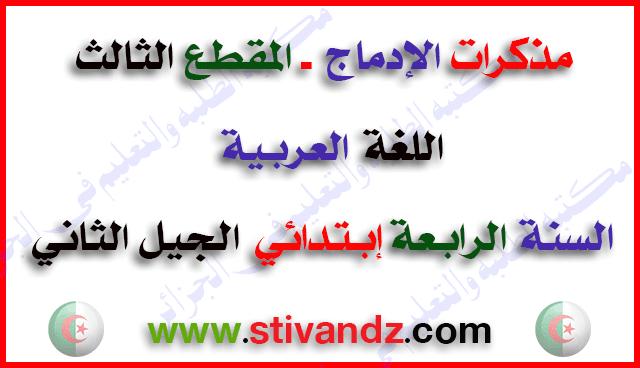 مذكرات الإدماج المقطع الثالث (الهوية الوطنية) اللغة العربية السنة الرابعة إبتدائي الجيل الثاني