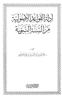 تحميل كتاب أدلة القواعد الأصولية من السنة النبوية pdf  فخر الدين المحسي