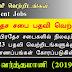 23 பிரதேச சபை பதவி வெற்றிடங்கள் | Pradeshiya Sabha Vacancies