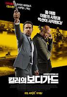The Hitman's Bodyguard Movie Poster 9