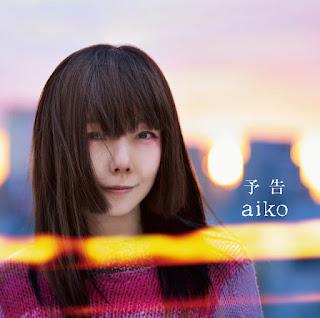 aiko-予告-歌詞