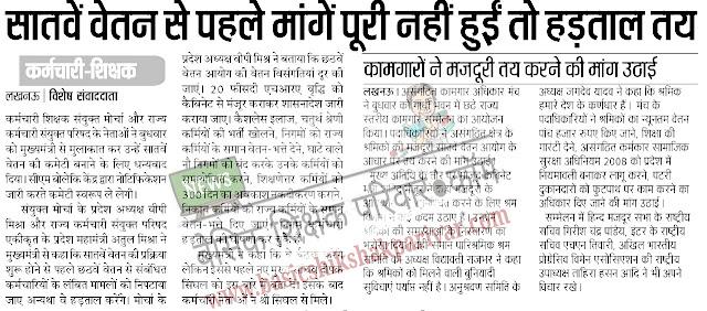 http://www.shikshamitranews.in/2016/07/blog-post_67.html