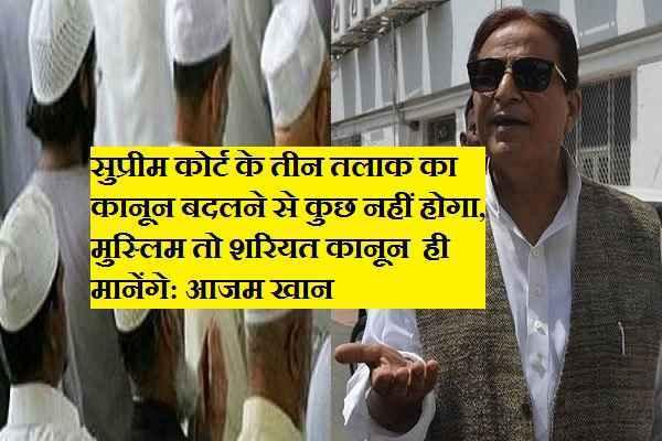 Azam-khan-stated-muslim-men-will-only-follow-shariat-laws-not-sc