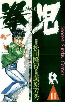 Kenji-Quyền Nhi Phương Thế Ngọc