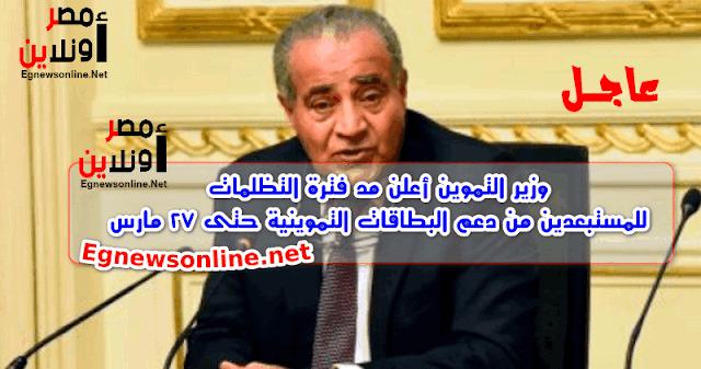 وزير التموين أعلن مد  فترة التظلمات للمستبعدين من دعم البطاقات التموينية حتى 27 مارس