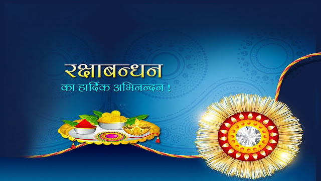 Raksha-bandhan-quotes-in-hindi