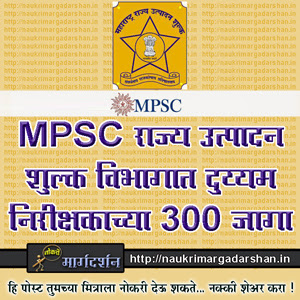 maharashtra public service commission recruitment 2017