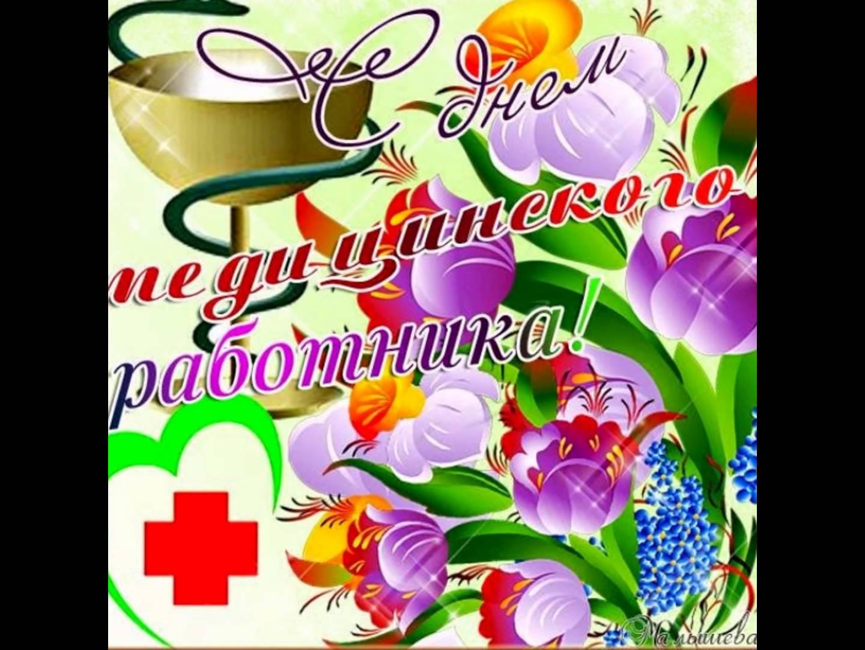 Смешные поздравления на день медсестры в