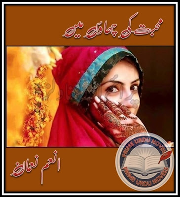Mohabbat ki chaon mein novel by Anum Noman