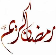Image result for foto ramadhan karim