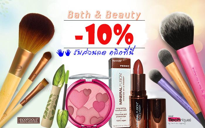 Bath & Beauty ลดเพิ่ม 10% ใช้โค้ด BBTEN