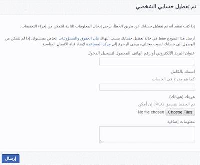 حل مشكلة رسالة تم تعطيل الحساب عند تسجيل الدخول فى فيس بوك