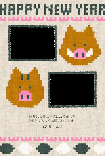 二匹の猪の編み物デザインの年賀状(亥年・写真フレーム)