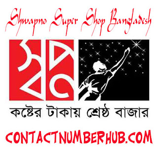 Shwopno Super Shop Bangladesh images