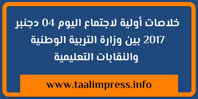 خلاصات أولية لاجتماع اليوم 04 دجنبر 2017 بين وزارة التربية الوطنية والنقابات التعليمية