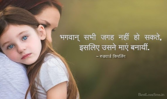 100+ EPIC Best Miss U Mom Quotes In Hindi