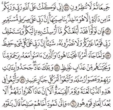 Tafsir Surat Hud Ayat 56, 57, 58, 59, 60