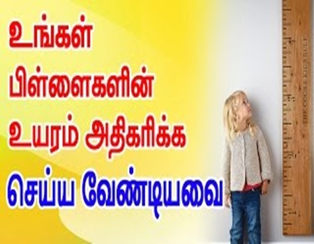 Simple Ways To Increase the Height of your Children