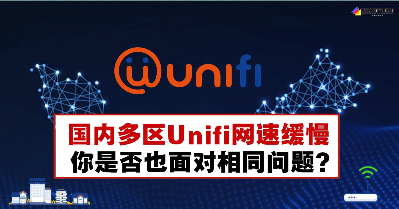 国内多区Unifi用户投诉网速缓慢
