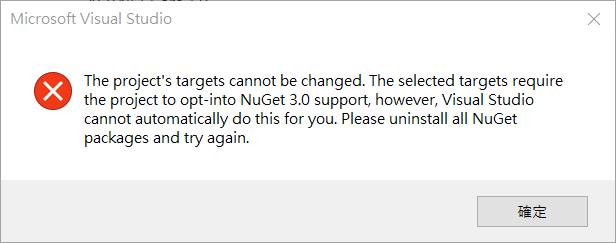 NuGet 3.0 錯誤