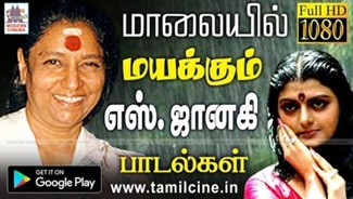 S Janaki Songs | TubeTamil