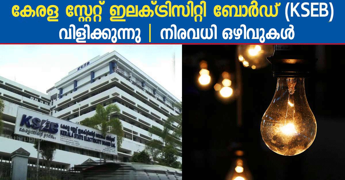 KSEB Thiruvananthapuram Recruitment 2018 - 8 Assistant Engineer/ Sub Engineer/ Junior Assistant / Cashier vacancies.