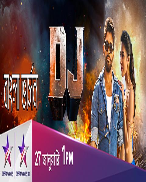 Dj Duvvada Jagannadham 2019 Bengali Dubbed Full Movie 700mb
